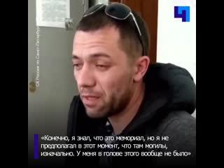 СК опубликовал видео допроса шашлычников из Кронштадта