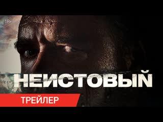 НЕИСТОВЫЙ   Трейлер   В кино с 30 июля