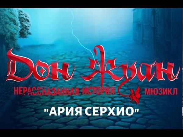 Александр Казьмин — Ария поэта Серхио
