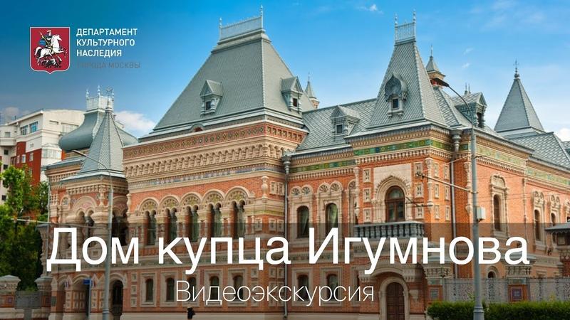 Экскурсия по дому купца Игумнова