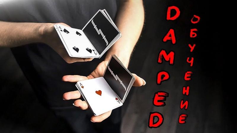 DAMPED | НИКИТА ЯЦИК | ОБУЧЕНИЕ КАРДИСТРИ | CARDISTRY TUTORIAL