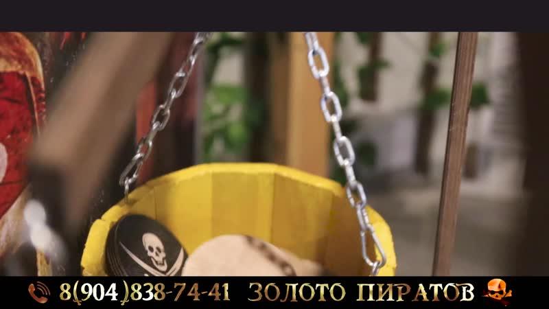 Квест шоу Золото пиратов в Ижевске