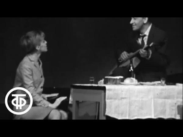 Евгений Евстигнеев и Лилия Толмачева в спектакле Традиционный сбор 1967