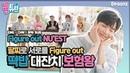 (ENG CHN JPN SUB) 늉이들의 팔찌 공방에서 탄생석💎과 별자리⭐로 멤버들을 figure out~ [EP 01_늉튜브 '뭉쳐서 찬다']