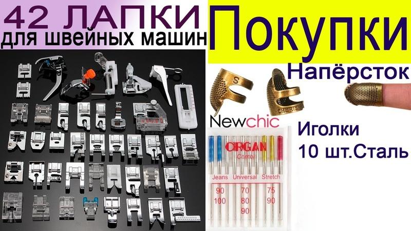 Обзор покупок   42 Лапки для швейных машин   Иголки   Напёрсток - магазин NEWCHIC