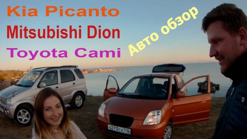 Авто обзор Kia Picanto Mitsubishi Dion Toyota Cami Тойота Ками Митсубиси Дион Киа Пиканто