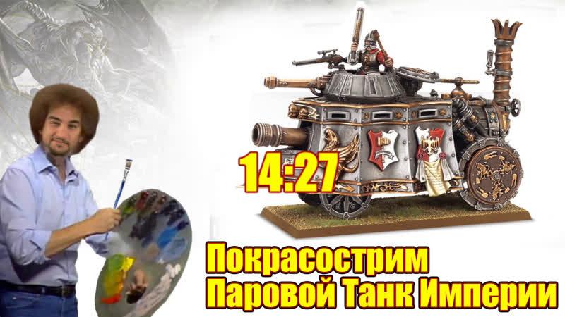 18 Покрасострим WHFB AOS Паровой Танк Империи