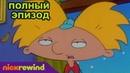 Эй, Арнольд! 1 Cезон 11 Cерия Nick Rewind Россия