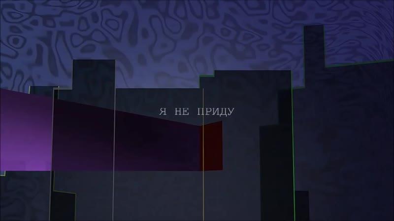 Ирина Лисовская Я не приду