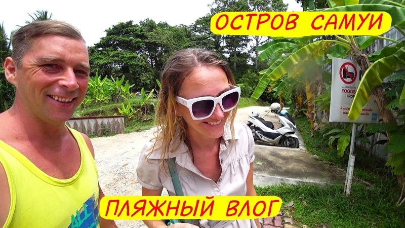VLOG Семейный Влог на пляже Чавенг Ной Самуи Гимнастика в соседнем доме Лайфстайл