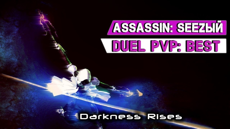 Darkness Rises EU SEEZый Duel PvP Best fights