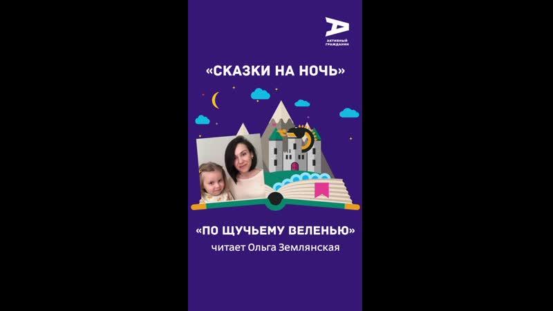 По щучьему велению читает Ольга Землянская сказкинаночьАГ