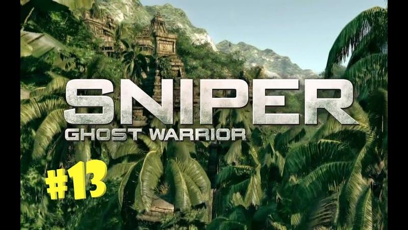 Sniper Ghost Warrior 13 (Ангел-хранитель) Без комментариев