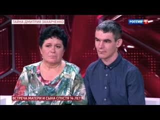 Андрей Малахов. Прямой эфир. Тайна Дмитрия Захарченко: мать встретится с сыном через 14 лет