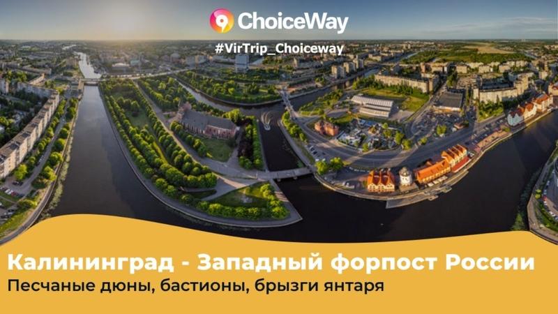 Виртуальное путешествие по Калининграду