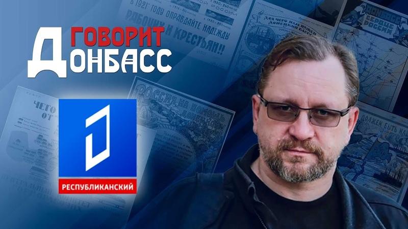 Говорит Донбасс Военное положение дел на Донбассе и в Нагорном Карабахе