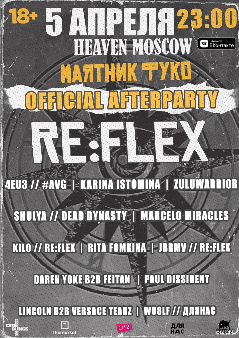 Маятник Фуко Afterparty - 5 апреля @ Heaven Moscow