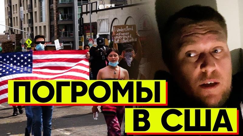 Что на самом деле происходит в Америке СМИ врут Протесты в США
