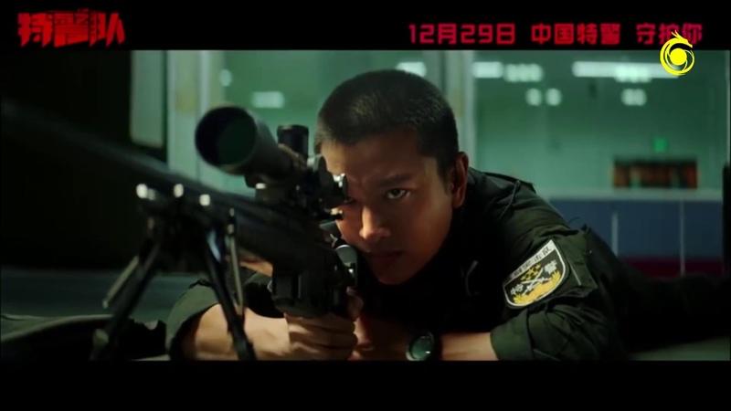 S.W.A.T.-Trailer 特警队 Kinostart China 29.12.2019
