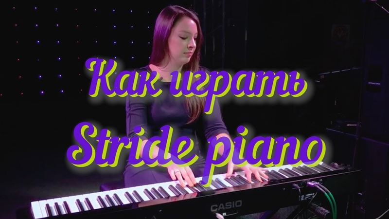 Как играть Stride Piano. Putting on the Ritz