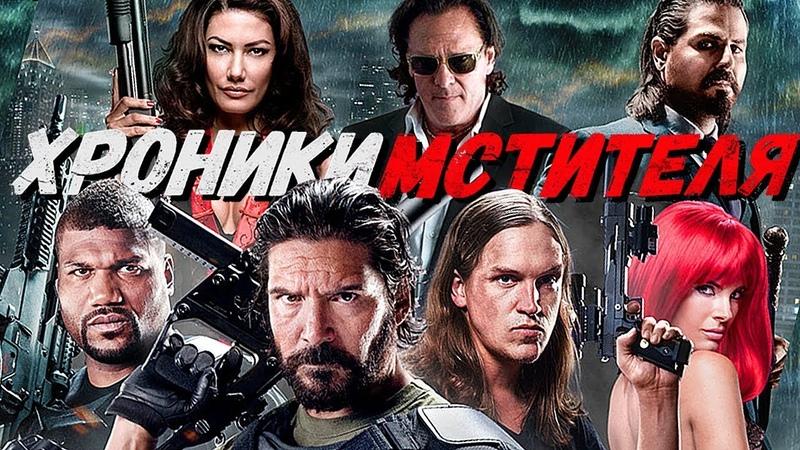 Хроники мстителя Vigilante Diaries Смотреть весь фильм