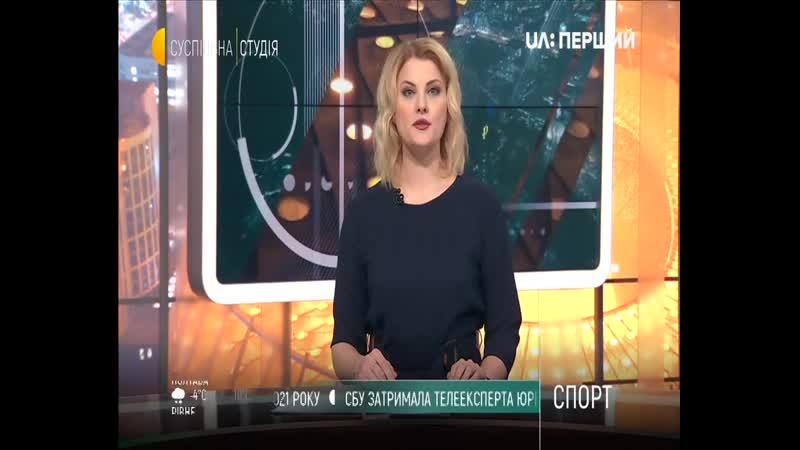 24 02 2021 Новини спорту на UA ПЕРШИЙ з Дар'єю Кузнєцовою