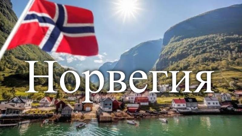 Сокровища Европы Норвегия Treasures of Europe Norway