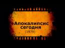 Кино АLive 2257.[A|p|o|k|a|l|i|p\|/s|i|s.s|e|g|o|d\|n|/j|a=79 MaximuM