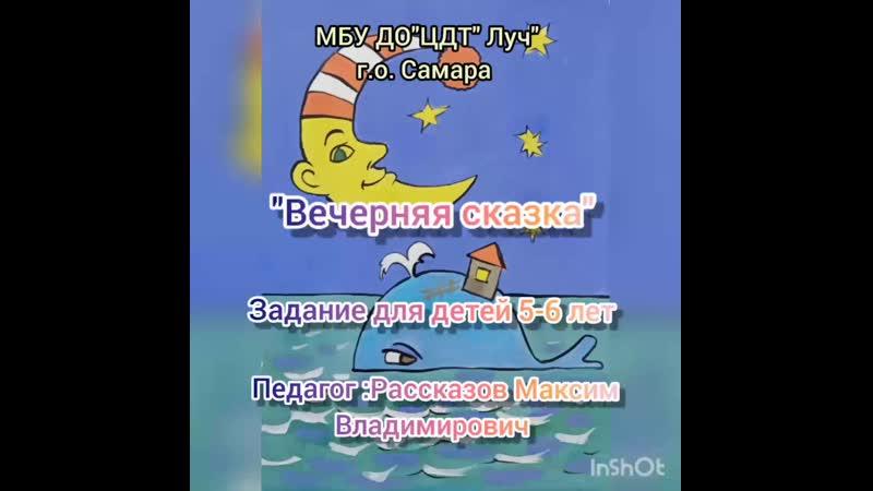Вечерняя сказка МБУ ДО ЦДТ Луч