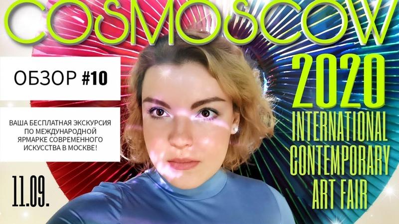 ОБЗОР 10 COSMOSCOW 2020 АКТУАЛЬНОЕ СОВРЕМЕННОЕ ИСКУССТВО В МОСКВЕ