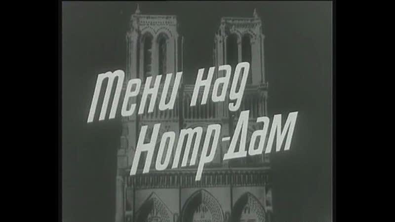 Тени над Нотр Дам ГДР 1966 2 серии детектив на тему заговора кагуляров дубляж советская прокатная копия