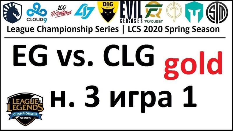 EG vs. CLG Must See Week 3 Day 1 LCS Spring 2020 ЛЦС Чемпионат Америки Counter Logic