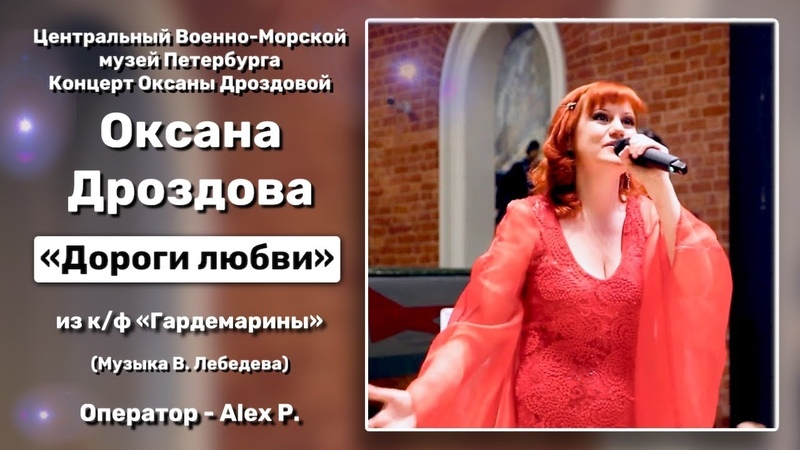 Оксана Дроздова Дороги любви из к ф Гардемарины