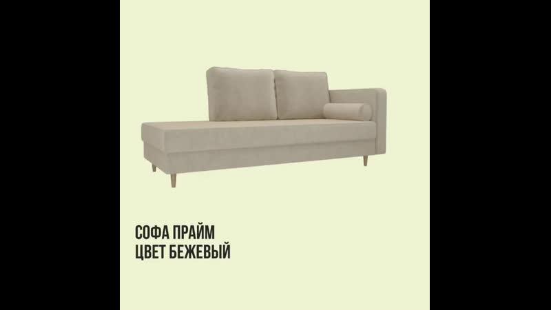 Софа Прайм