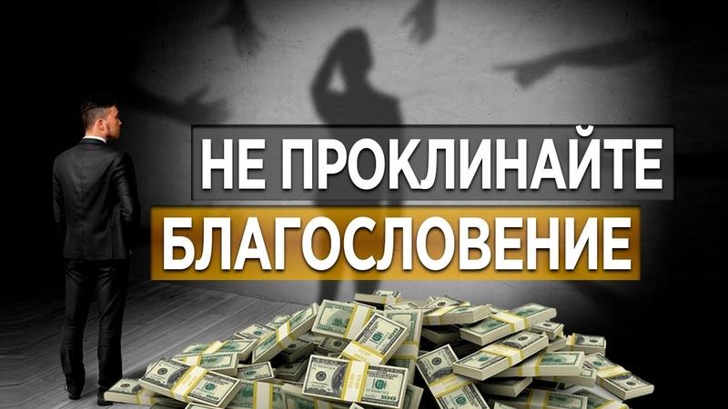 21 Не проклинайте благословение Алексей Осокин Библия 365 2 сезон