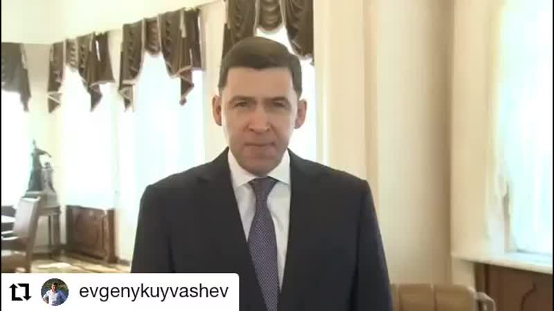 Обращение губернатора Свердловской области Е.Куйвашева.mp4