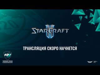 StarCraft 2   Чемпионат России по компьютерному спорту 2020   Финал   День 1