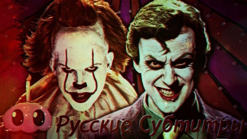 Джокер против Пеннивайза Русские Субтитры