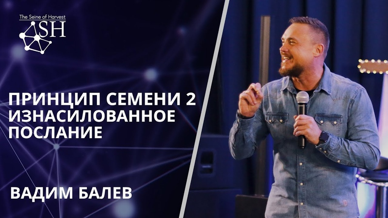 Принцип семени 2 Изнасилованное послание Вадим Балев Киев 25 1 2020