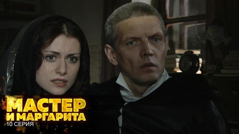 Мастер и Маргарита   10 Серия