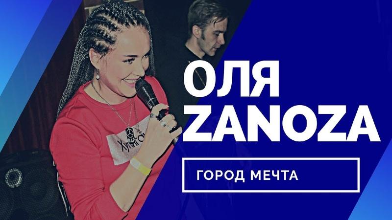 ОЛЯ ZANOZA Город мечта про Москву