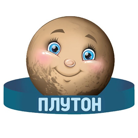 Солнце и Планеты Солнечной системы , Плутон. Маски.