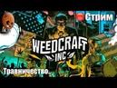 Weedcraft Inc ➤Танец отца и дочери. Конец первой кампании. ➤ СТРИМ Прохождение 6
