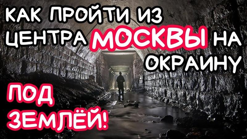 1 Из центра Москвы на окраину под землей часть 1 Подземная Москва Вместо урока истории