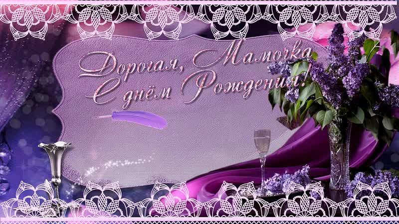 Красивое и оригинальное поздравления на Юбилей 55 лет Жене Маме и Бабушке