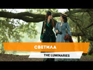 Светила | The Luminaries  трейлер сериала 2020