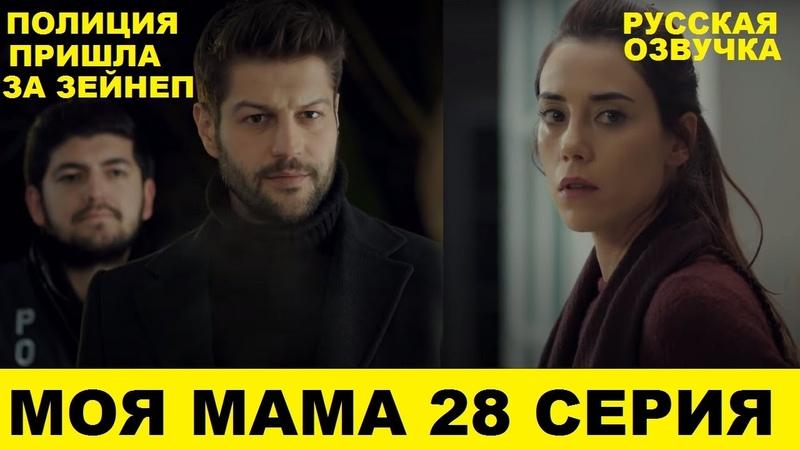 Моя мама 28 серия турецкий сериал описание