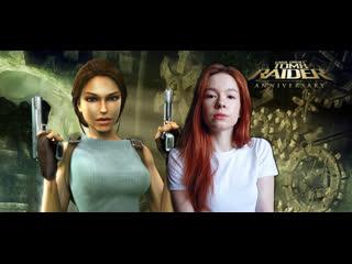 Прямая трансляция | Прохожу Lara Croft Anniversary | Общение  | СТРИМ