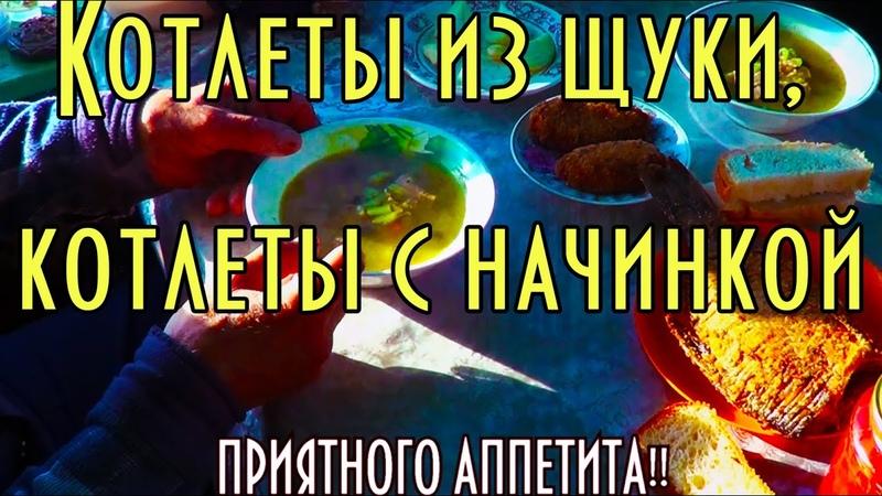 Котлеты из щуки, котлеты с начинкой, Siberian pike cutlets, stuffed cutlets
