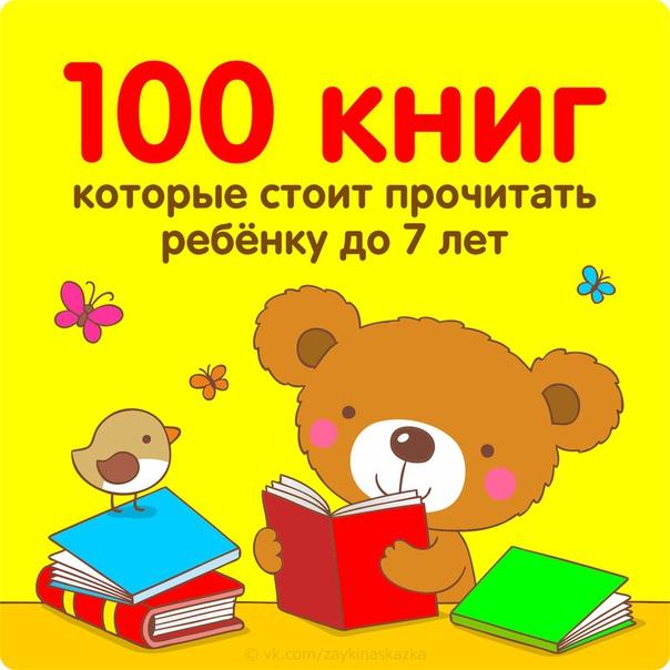 100 КНИГ, КОТОРЫЕ СТОИТ ПРОЧИТАТЬ РЕБЁНКУ ДО 7 ЛЕТ Как же всё-таки приучить ребёнка к чтению Предлагаем списки художественных книг для детей разного возраста.КНИГИ ДЛЯ ДЕТЕЙ ОТ 0 ДО 2 ЛЕТВ столь
